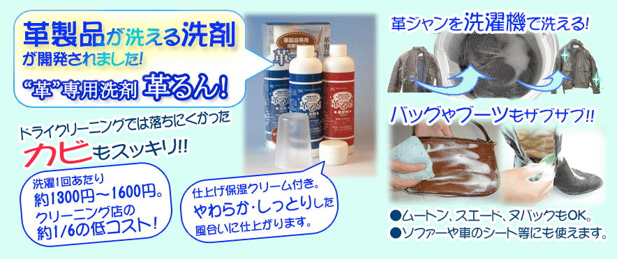 革製品が洗える洗剤 革るん